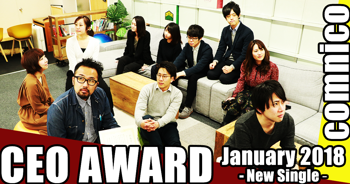 2018年1月 社長賞