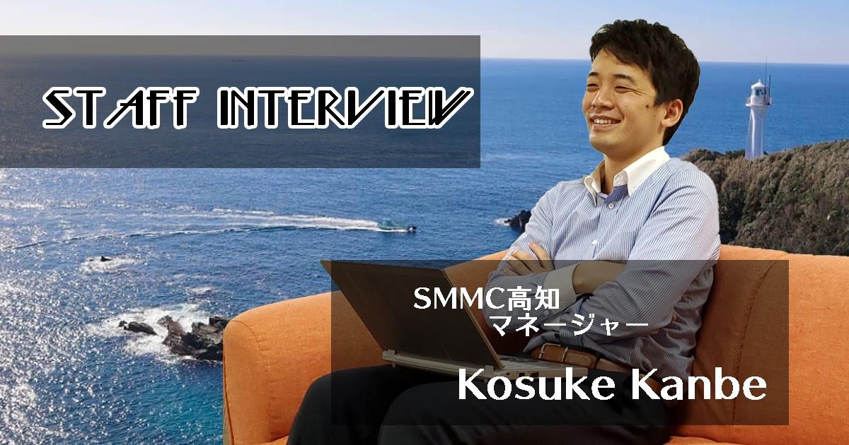 【祝】SMMC高知メンバー20名達成!~センター長・神部に聞きたい20の質問 ~