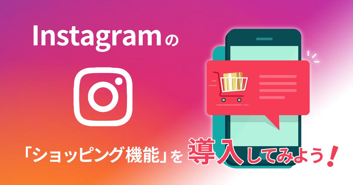 Instagramのショッピング機能を導入してみよう