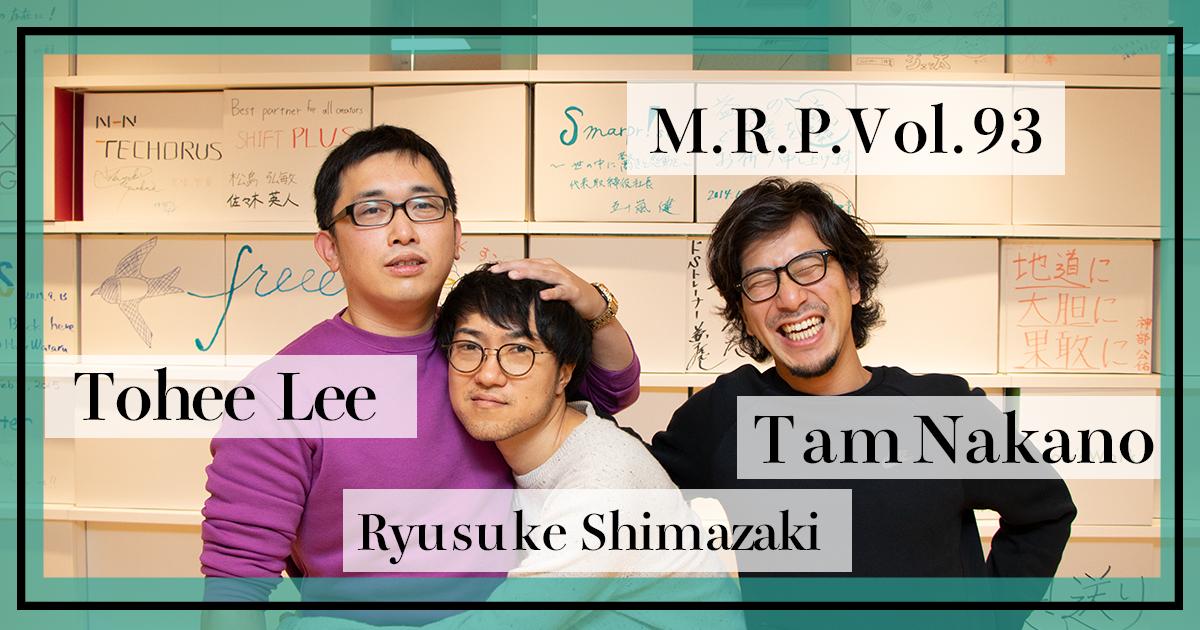 【第93回M.R.P.】今月最もコミットしたメンバーは誰?!~受賞者3名にお互いの印象を聞いてみた~