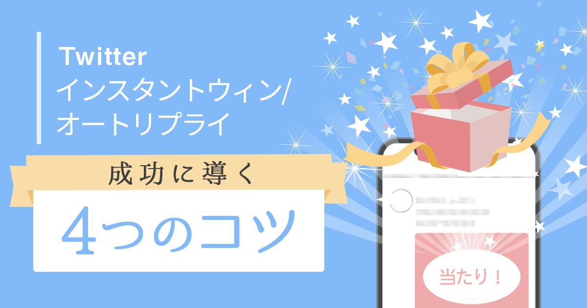 【無料DL】Twitterインスタントウィンキャンペーンを成功に導く4つのコツ