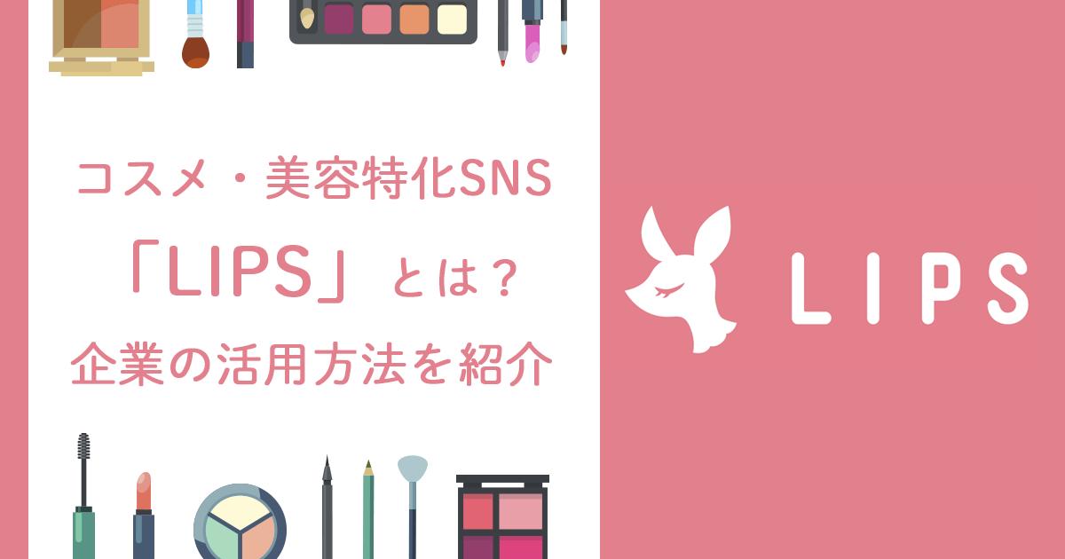 ミレニアル世代に人気!!口コミ・レビューに特化したSNS「LIPS」とは?