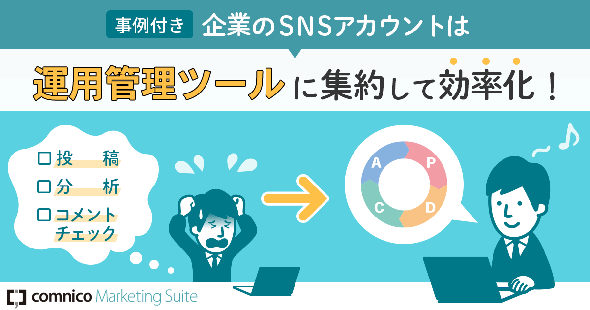 これで効率化!企業のSNSアカウントは運用管理ツールに集約