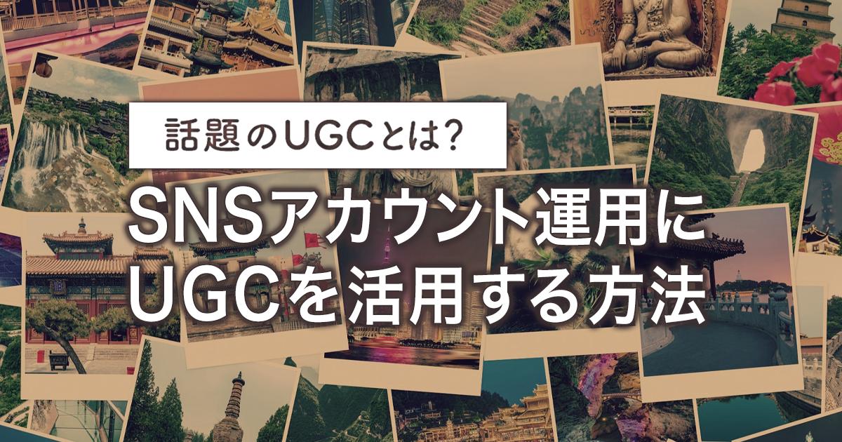 話題のUGCとは?SNSアカウント運用に活用する方法