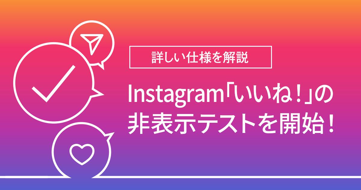 Instagramで「いいね!」非表示テスト開始!詳しい仕様を解説