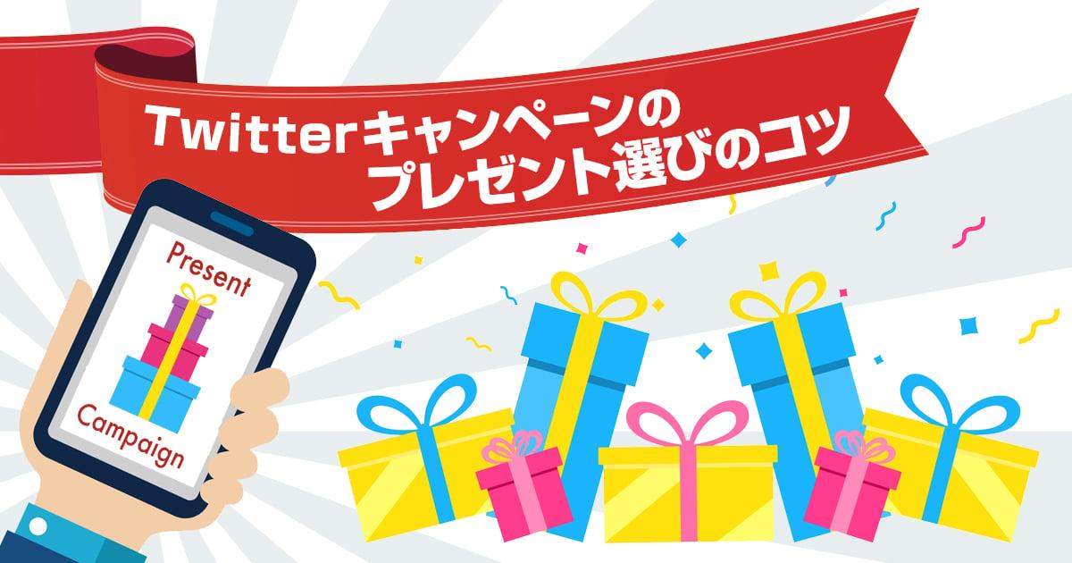 Twitterキャンペーンのプレゼント選びのコツ