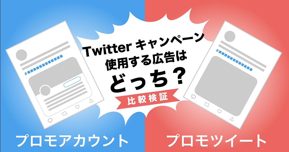 Twitterフォロー&リツイートキャンペーンで使う広告はどっち?実際に出稿して比べてみた