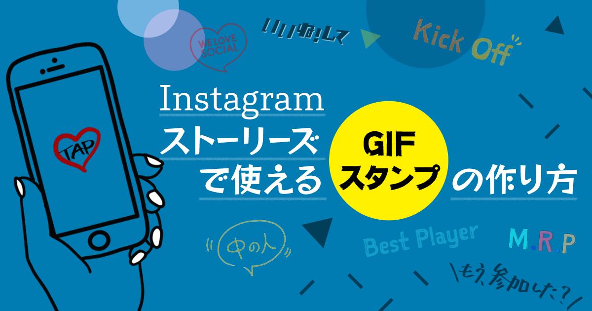 Instagramストーリーズで使える企業オリジナルGIFスタンプの作り方