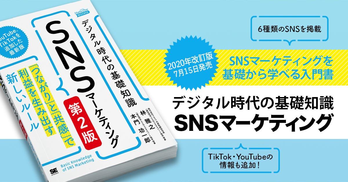 【2020年最新版】デジタル時代の基礎知識『SNSマーケティング』を改訂