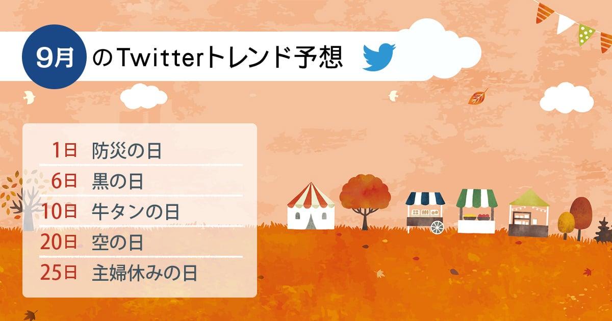 2020年9月にTwitterでトレンド入りするモーメントは?昨年データから予想!
