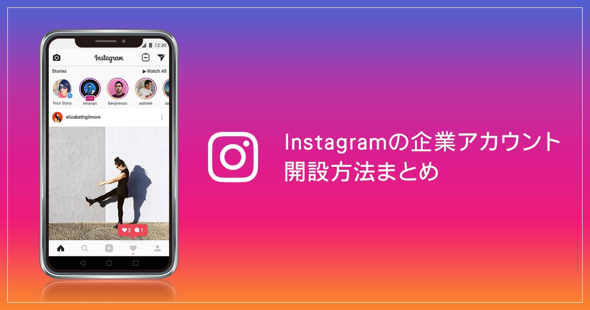 【2020年最新版】Instagramの企業アカウント開設方法まとめ