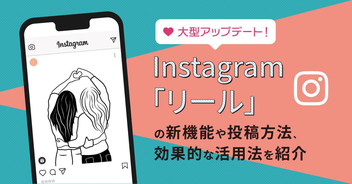 大型アップデート!Instagram「リール」の新機能や投稿方法、効果的な活用法を紹介