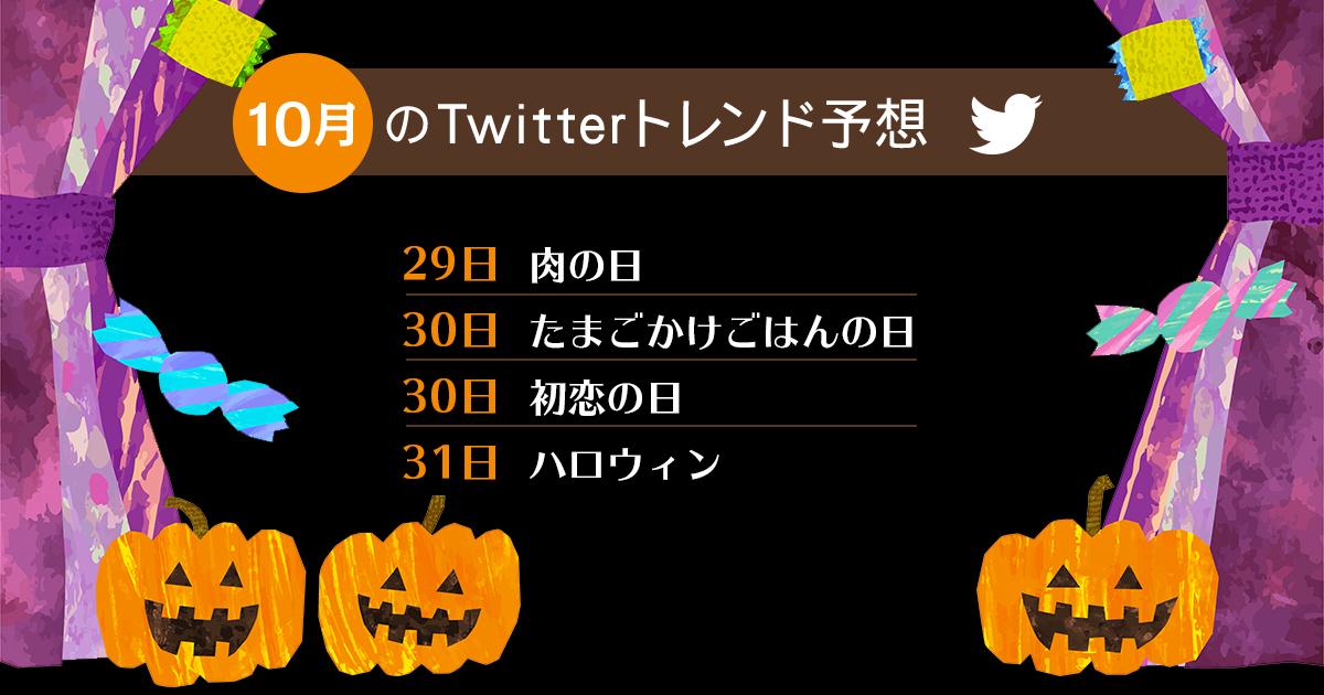 2020年10月にTwitterでトレンド入りするキーワード・ハッシュタグは?昨年データから予想!