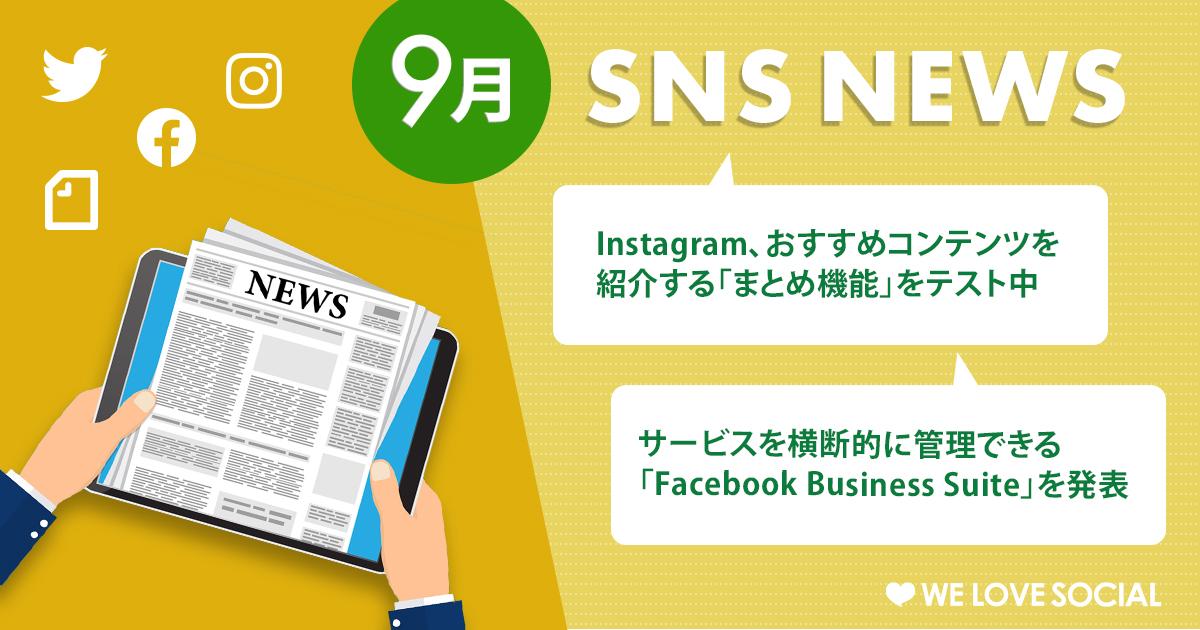 【9月のSNSニュースまとめ】Instagram おすすめコンテンツを紹介する「まとめ機能」をテスト中