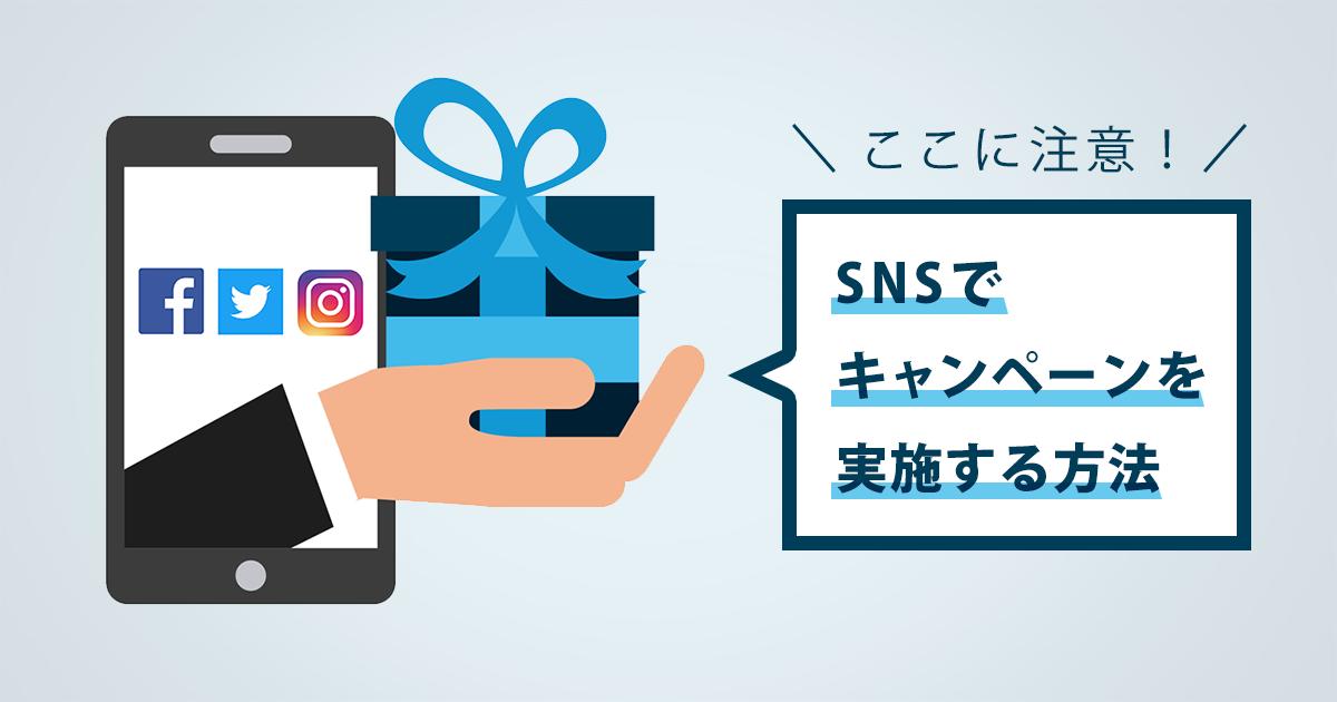 ここに注意! Twitter・Instagram・Facebookでプレゼントキャンペーンを実施する方法