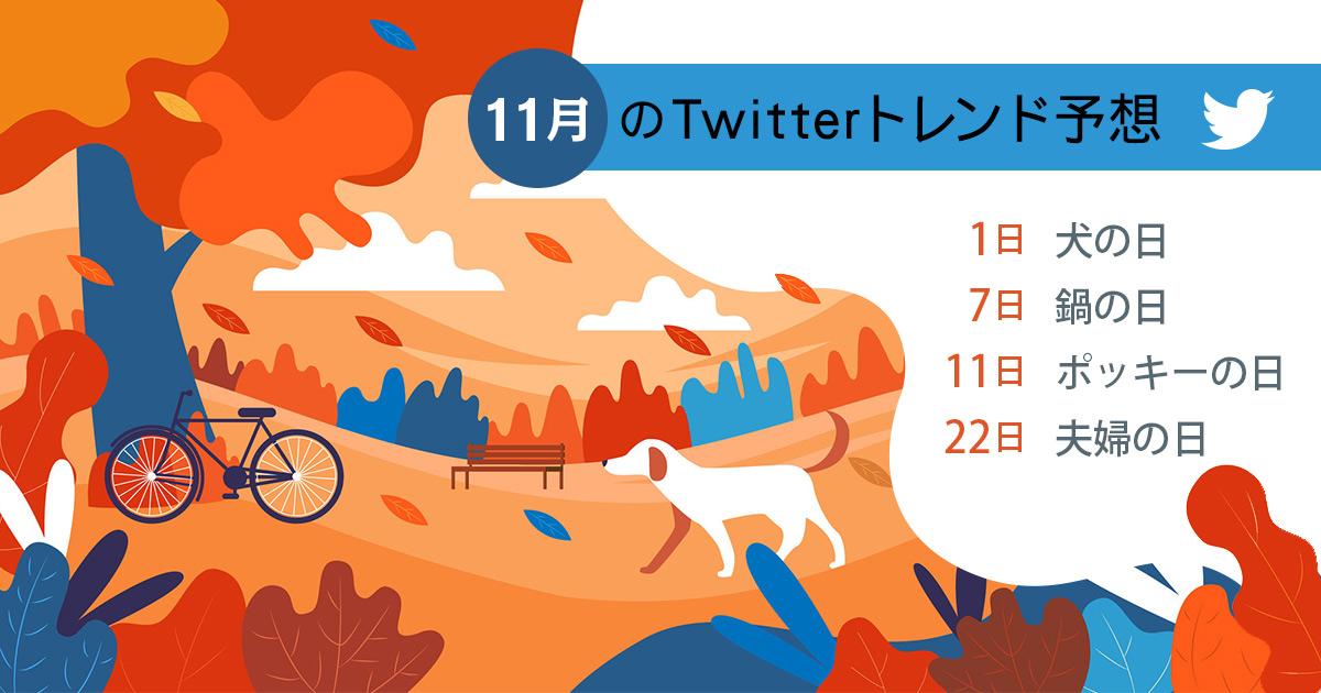 2020年11月にTwitterでトレンド入りするキーワード・ハッシュタグは?昨年データから予想!