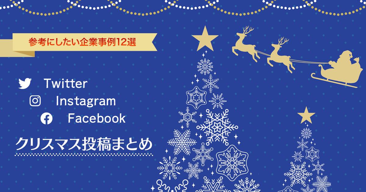 クリスマス投稿事例12選!Twitter ・ Instagram・ Facebookの参考にしたいコンテンツまとめ
