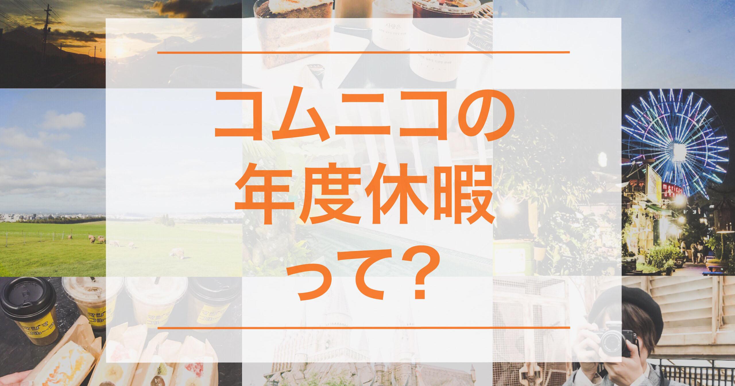 コムニコの休暇制度の紹介!