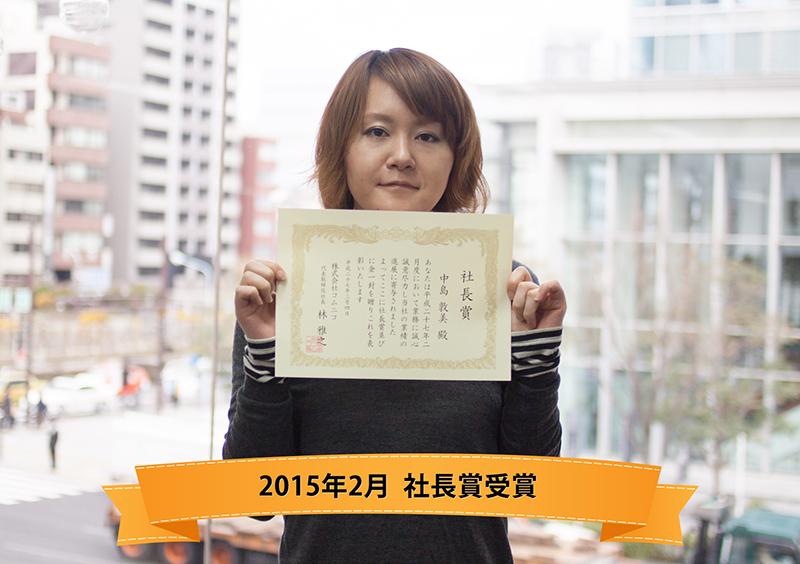 2015年2月 社長賞