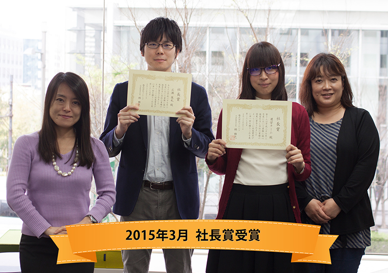 2015年3月 社長賞