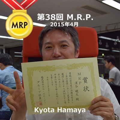 第38回 M.R.P.