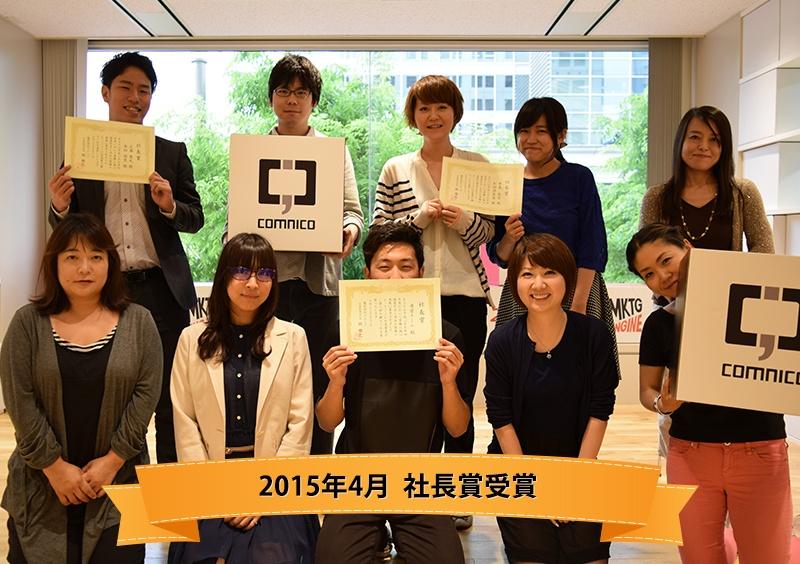 2015年4月 社長賞