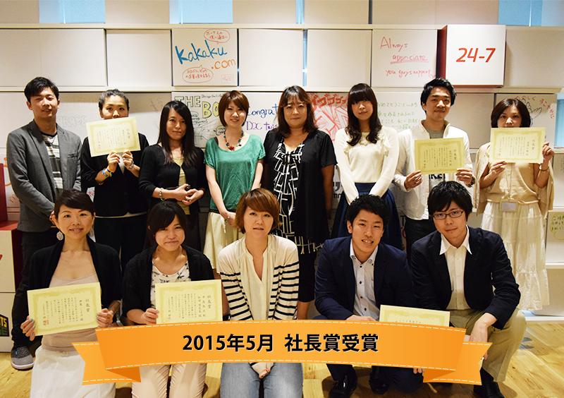 2015年5月 社長賞