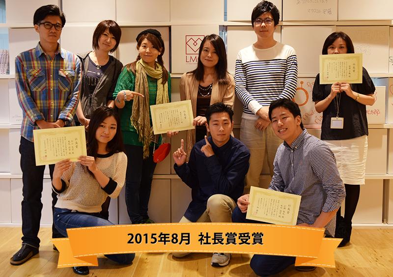 2015年8月 社長賞