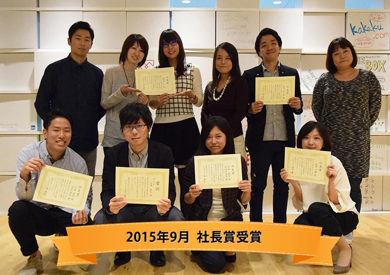 2015年9月 社長賞