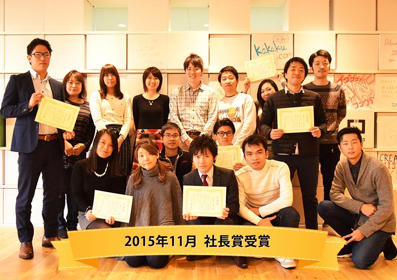 2015年11月 社長賞