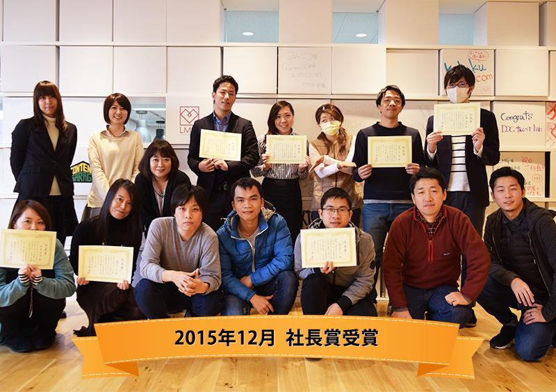 2015年12月 社長賞