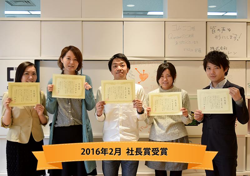 2016年2月 社長賞