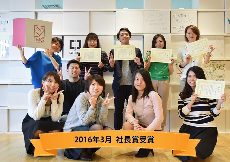 2016年3月 社長賞