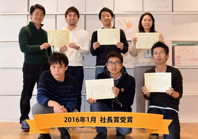 2016年1月 社長賞