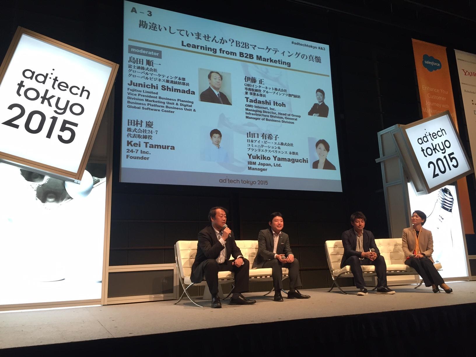 adtech Tokyo2015のカンファレンスに登壇しました!