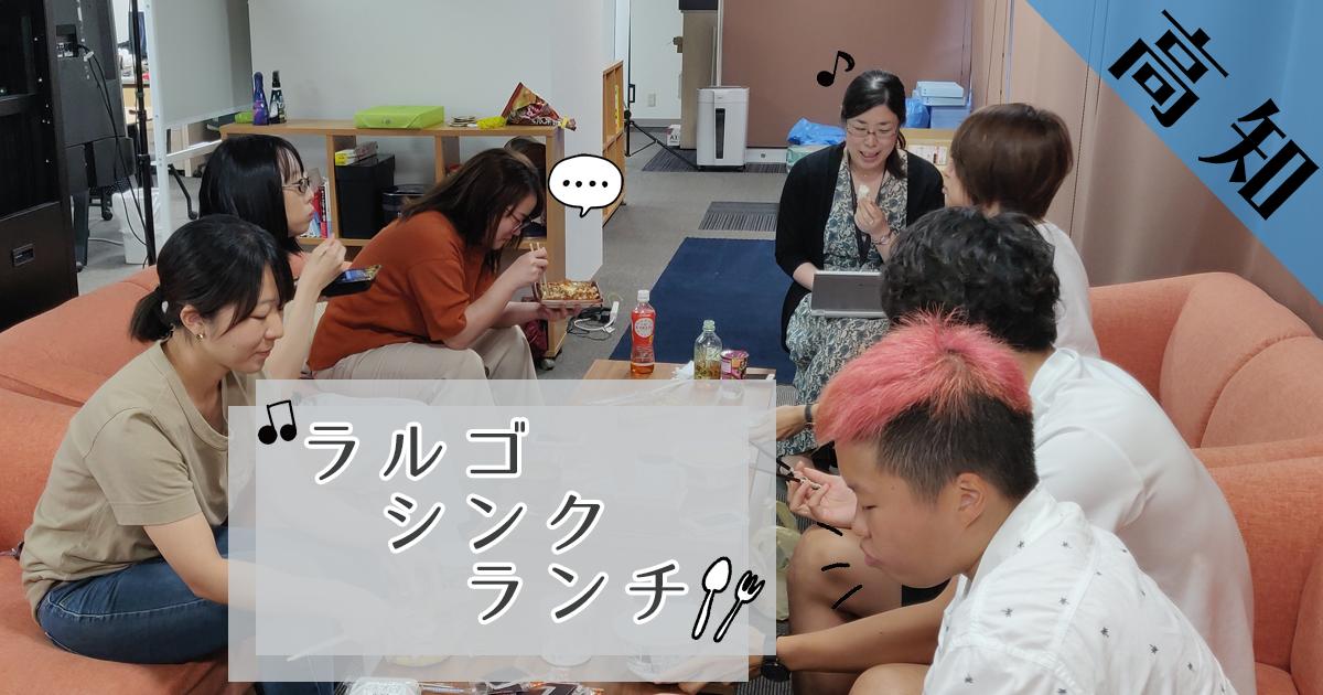 雑談でチーム内の結束を!!~高知オフィス「ラルゴシンクランチ」~