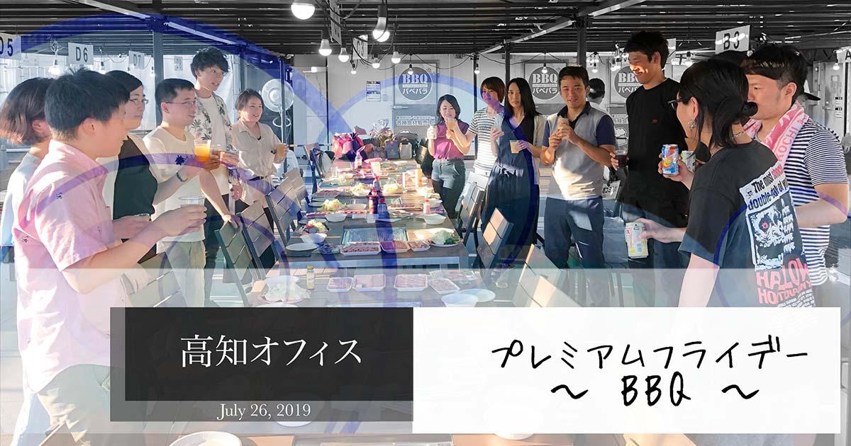 BBQ2019 高知編~初の社内イベント~