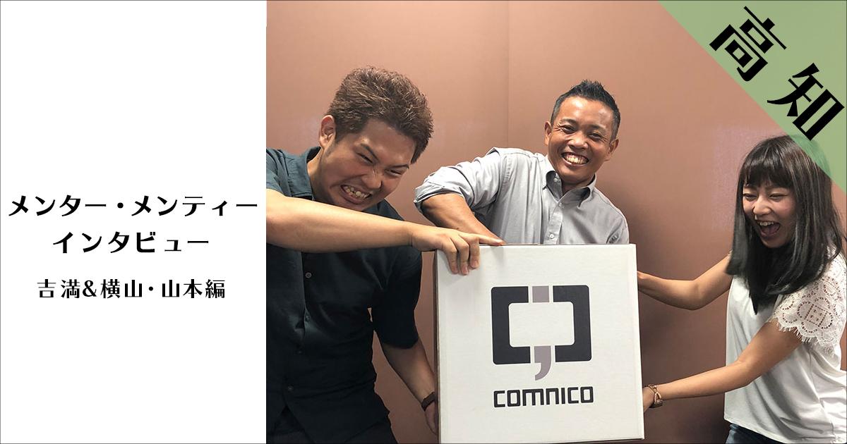 メンターメンティーインタビュー~吉満・横山・山本編~