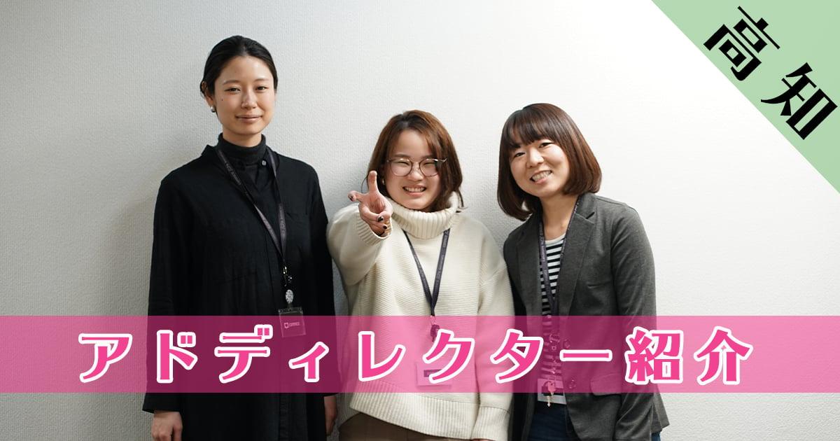 【高知オフィスチーム紹介】SNS広告のプロフェッショナル - アドディレクター