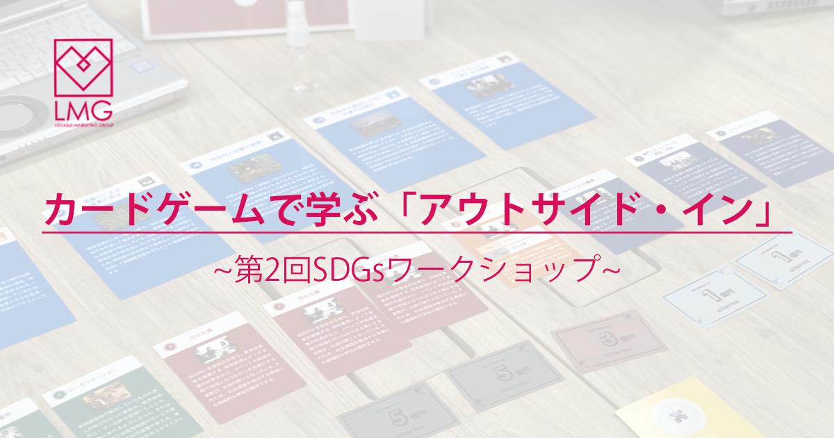 【SDGsワークショップ】カードゲームで楽しくSDGsマインドの醸成!アウトサイド・インの考え方って?