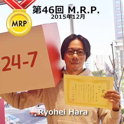 第46回 M.R.P.