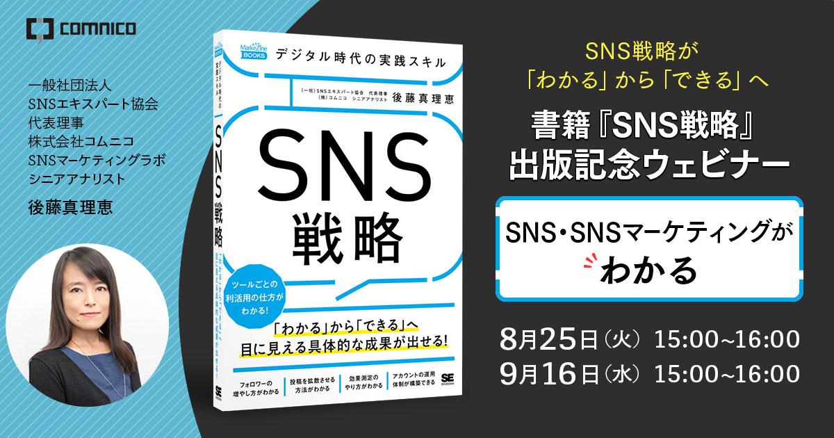 書籍「SNS戦略」ウェビナー