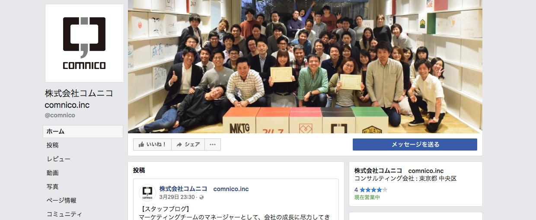 コムニコ公式Facebookページ