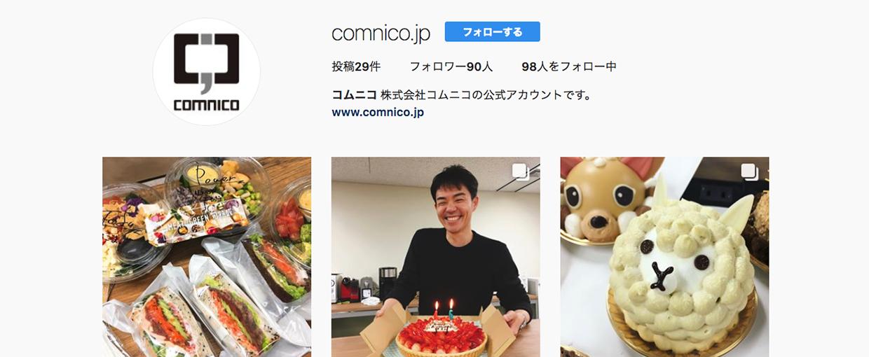 コムニコ公式Instagramアカウント
