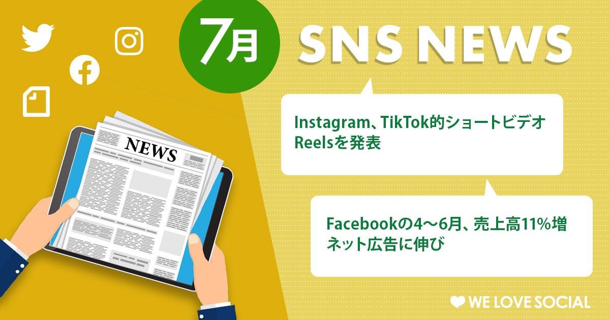 【7月のSNSニュースまとめ】ショートムービーのInstagramReels発表