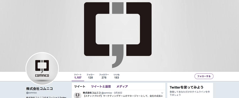コムニコ公式twitterアカウント