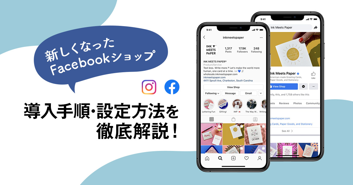 新しくなったFacebookショップの導入手順・設定方法を徹底解説!