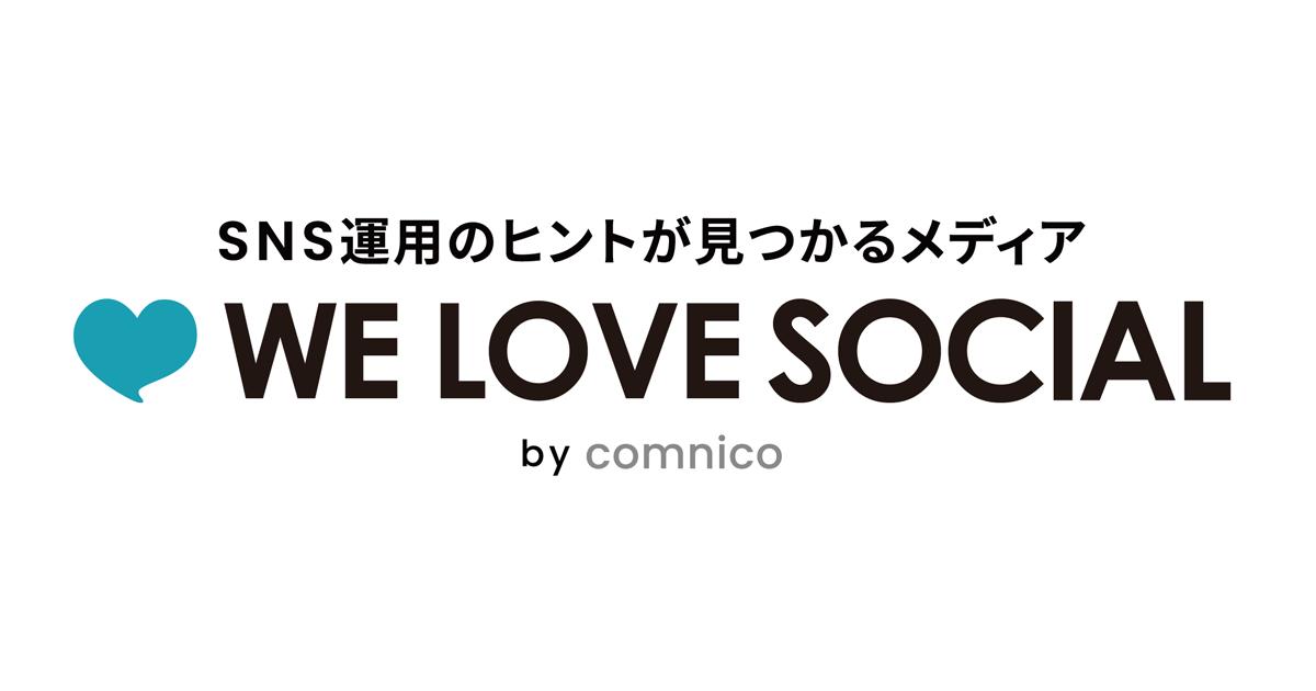 snsマーケティングの最新情報を届けるメディア we love social 株式会社