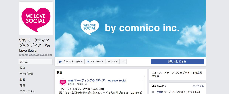 We Love Social 公式Facebookページ